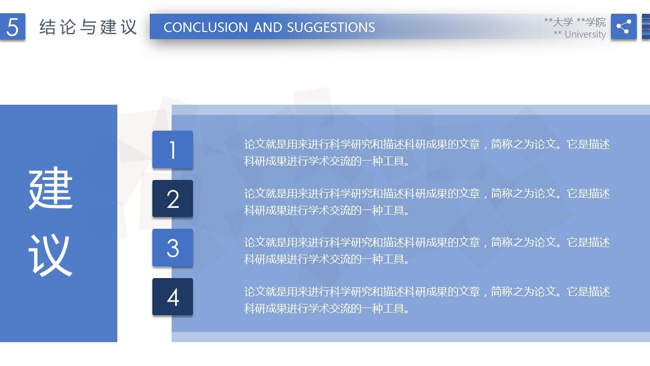 蓝色简洁毕业论文答辩PPT模版下载_预览图22