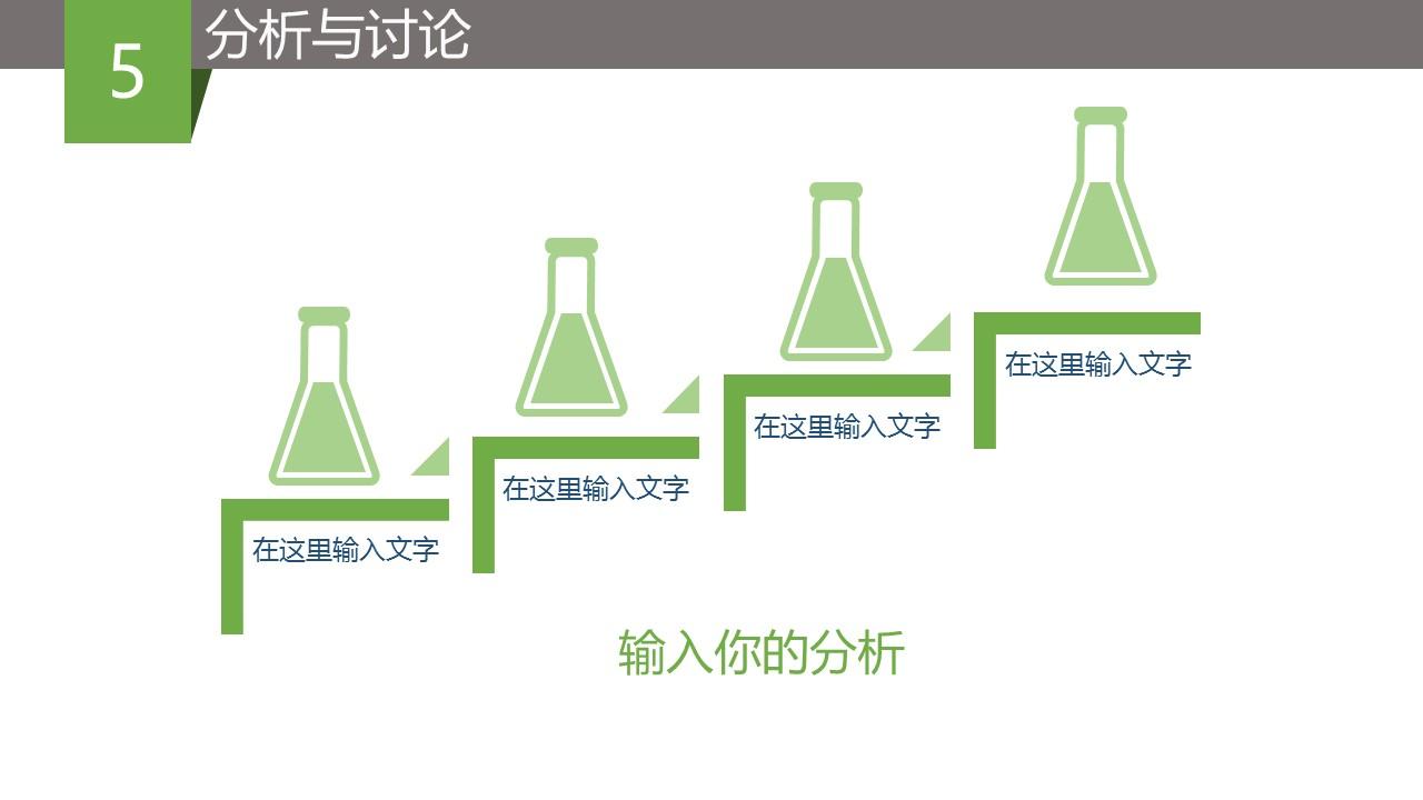 绿色简洁毕业论文答辩PPT模版_预览图12