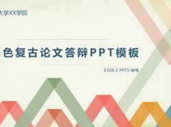 多色复古论文答辩PPT模板下载