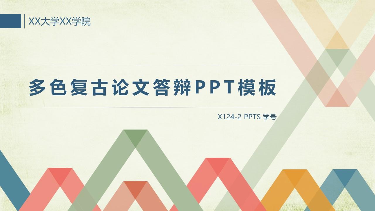 多色复古论文答辩PPT模板下载_预览图1