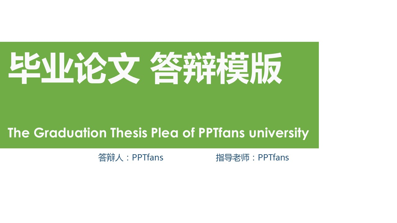 绿色简洁毕业论文答辩PPT模版_预览图1