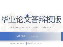 蓝色简洁毕业论文答辩PPT模版下载