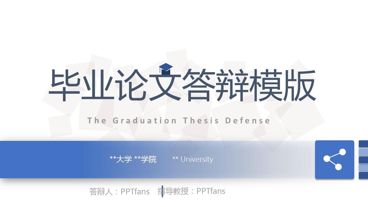 蓝色简洁毕业论文答辩PPT模版下载_预览图1