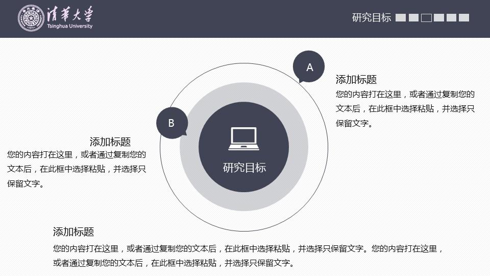 高校严谨实用论文答辩PPT动态模版_预览图13