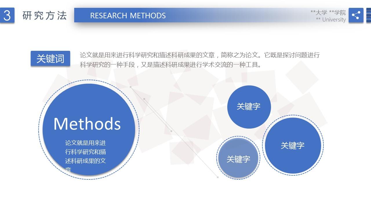 蓝色简洁毕业论文答辩PPT模版下载_预览图13
