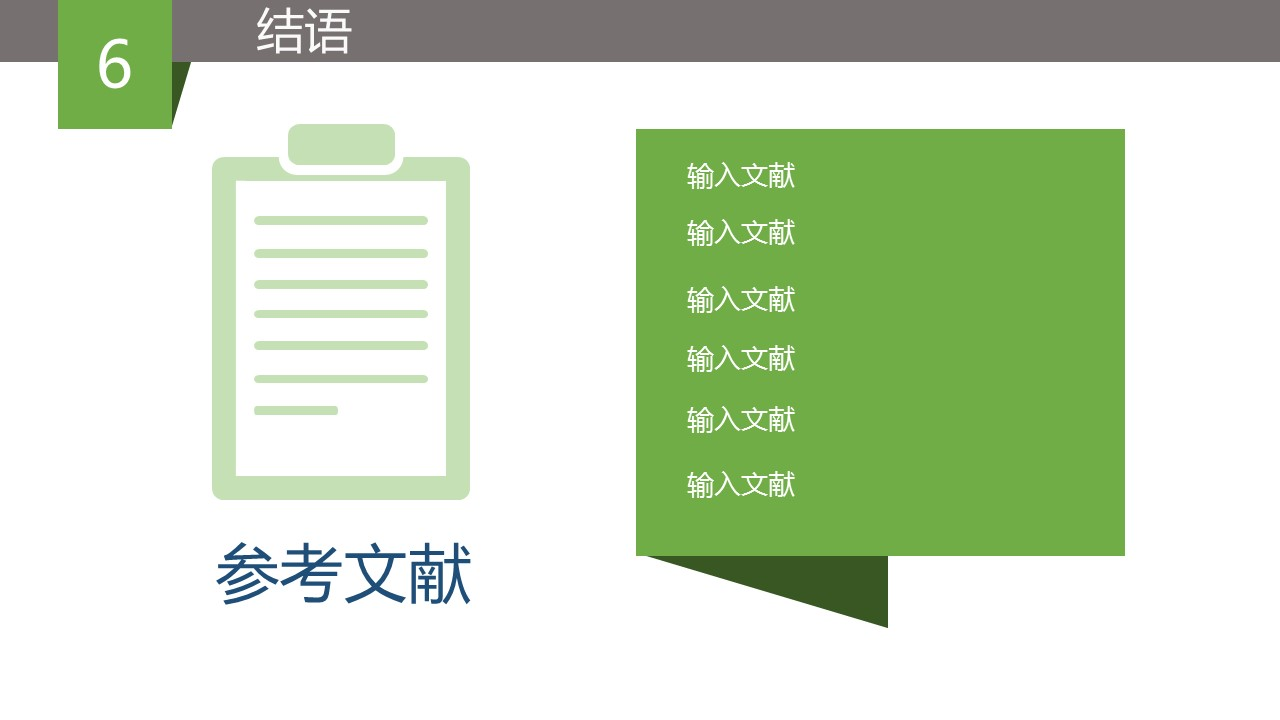 绿色简洁毕业论文答辩PPT模版_预览图16