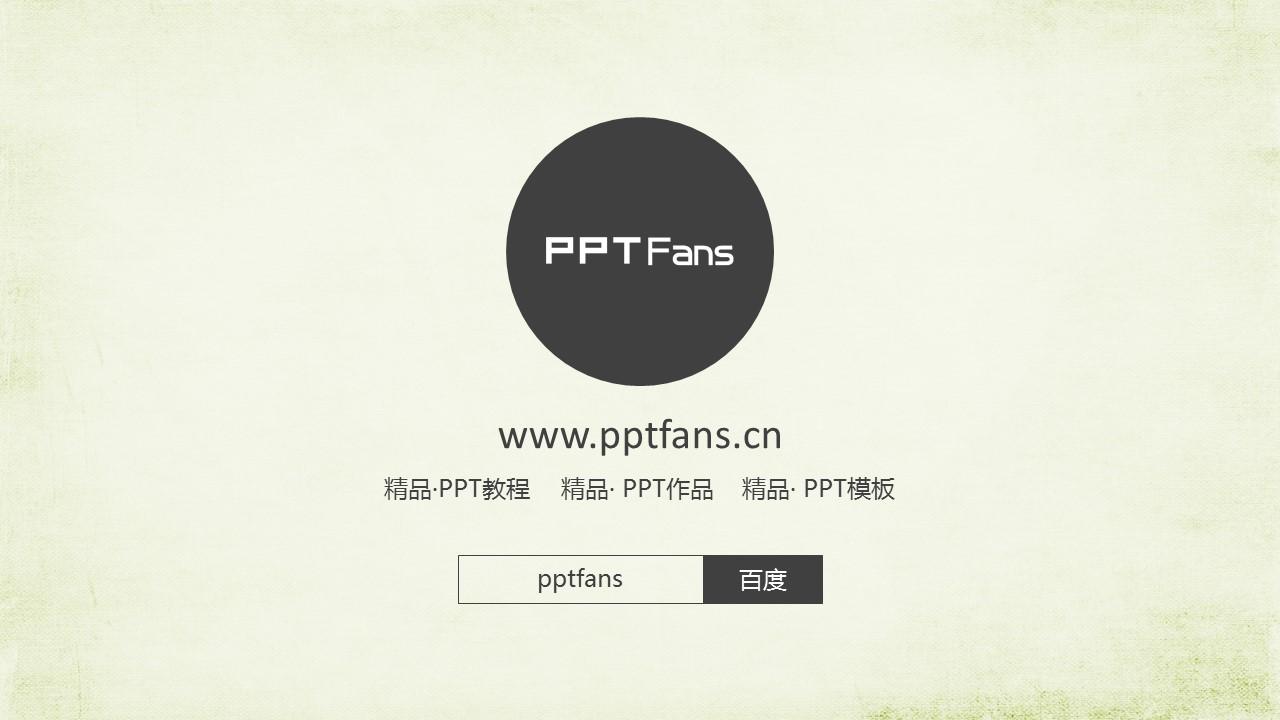 多色复古论文答辩PPT模板下载_预览图8