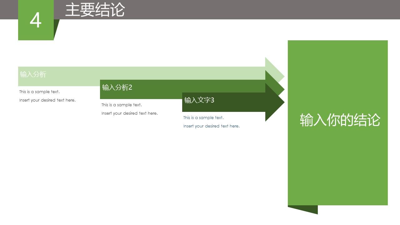 绿色简洁毕业论文答辩PPT模版_预览图10