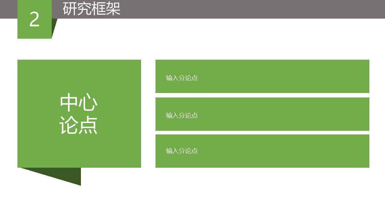 绿色简洁毕业论文答辩PPT模版_预览图5