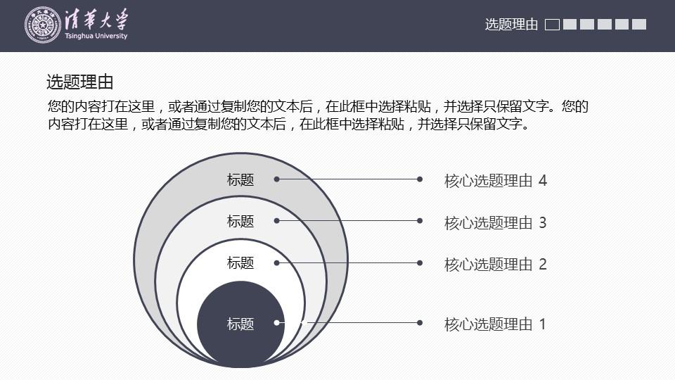 高校严谨实用论文答辩PPT动态模版_预览图5