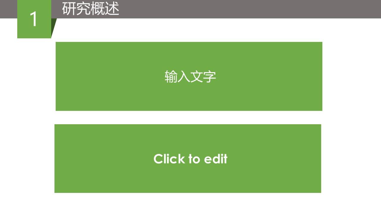 绿色简洁毕业论文答辩PPT模版_预览图3
