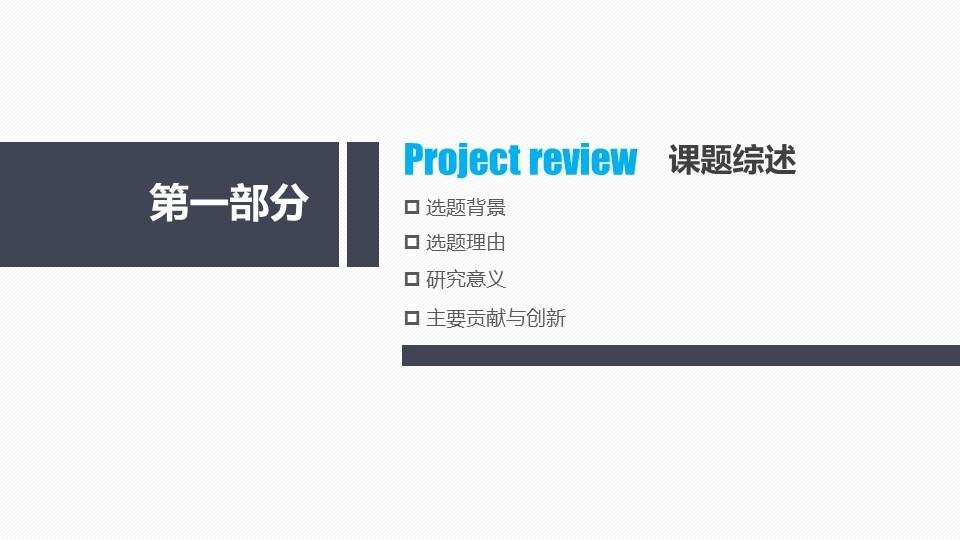 高校严谨实用论文答辩PPT动态模版_预览图3