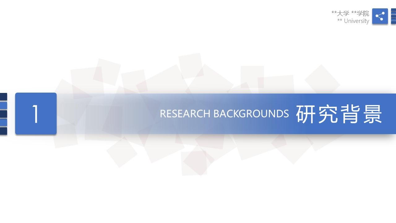 蓝色简洁毕业论文答辩PPT模版下载_预览图3