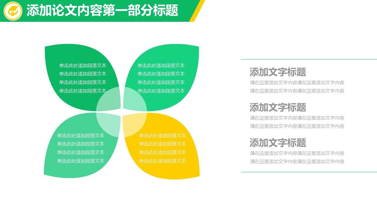 黄绿搭配大学论文开题报告PPT模板下载_预览图6
