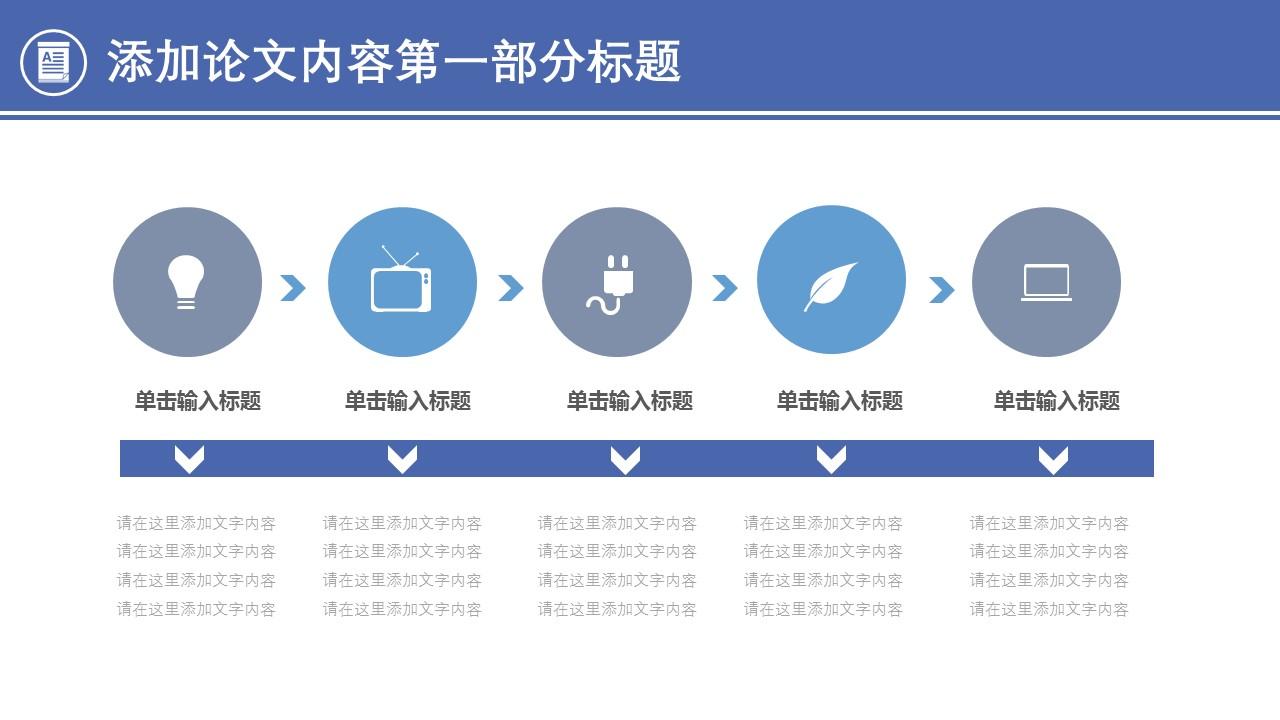 时尚毕业论文答辩PPT模板_预览图6