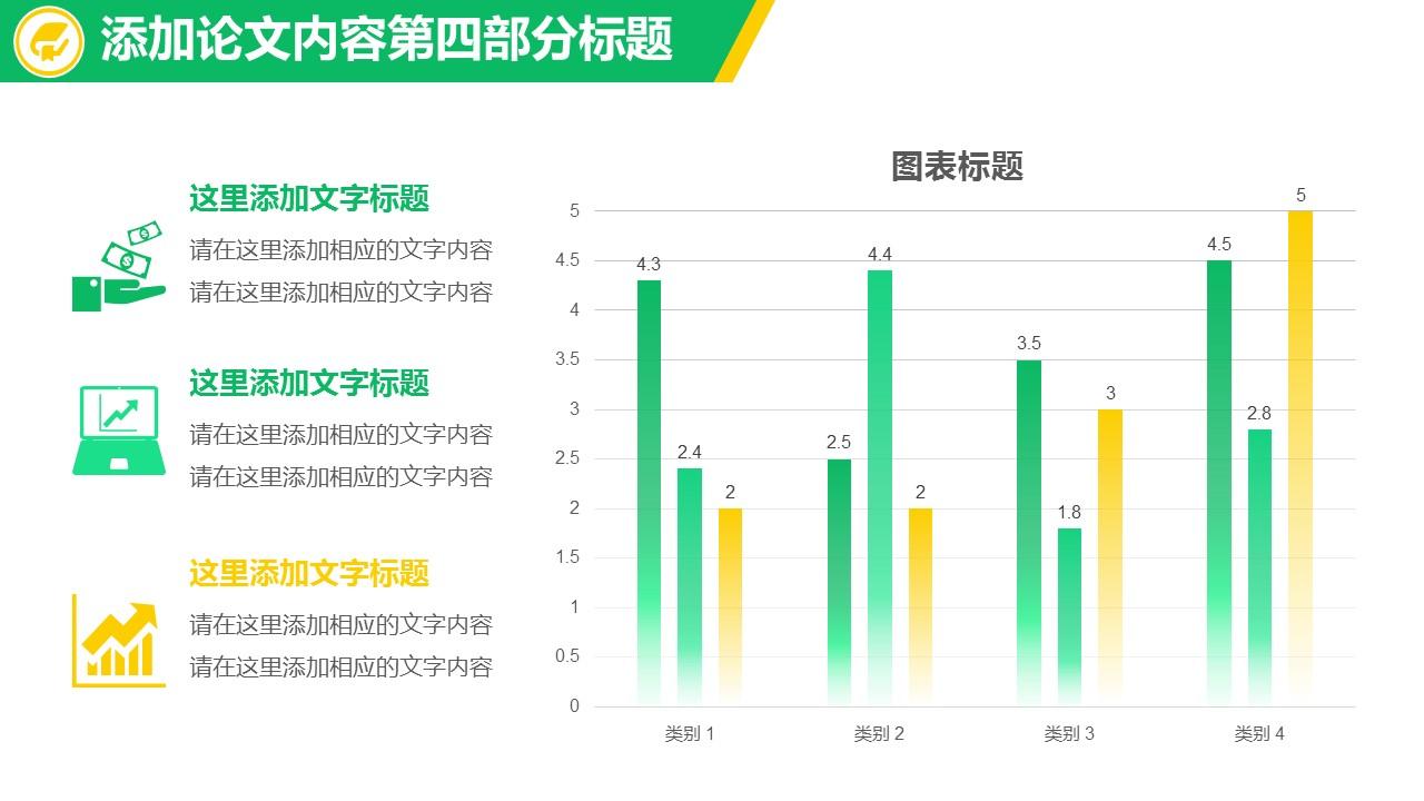 黄绿搭配大学论文开题报告PPT模板下载_预览图19