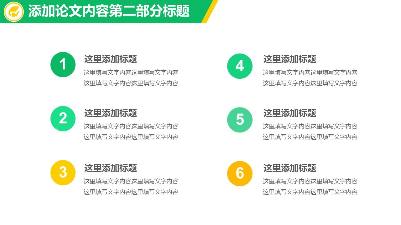 黄绿搭配大学论文开题报告PPT模板下载_预览图9