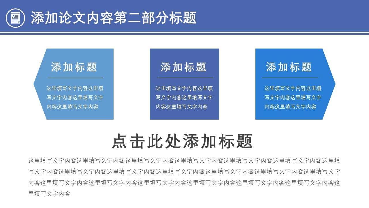 时尚毕业论文答辩PPT模板_预览图11