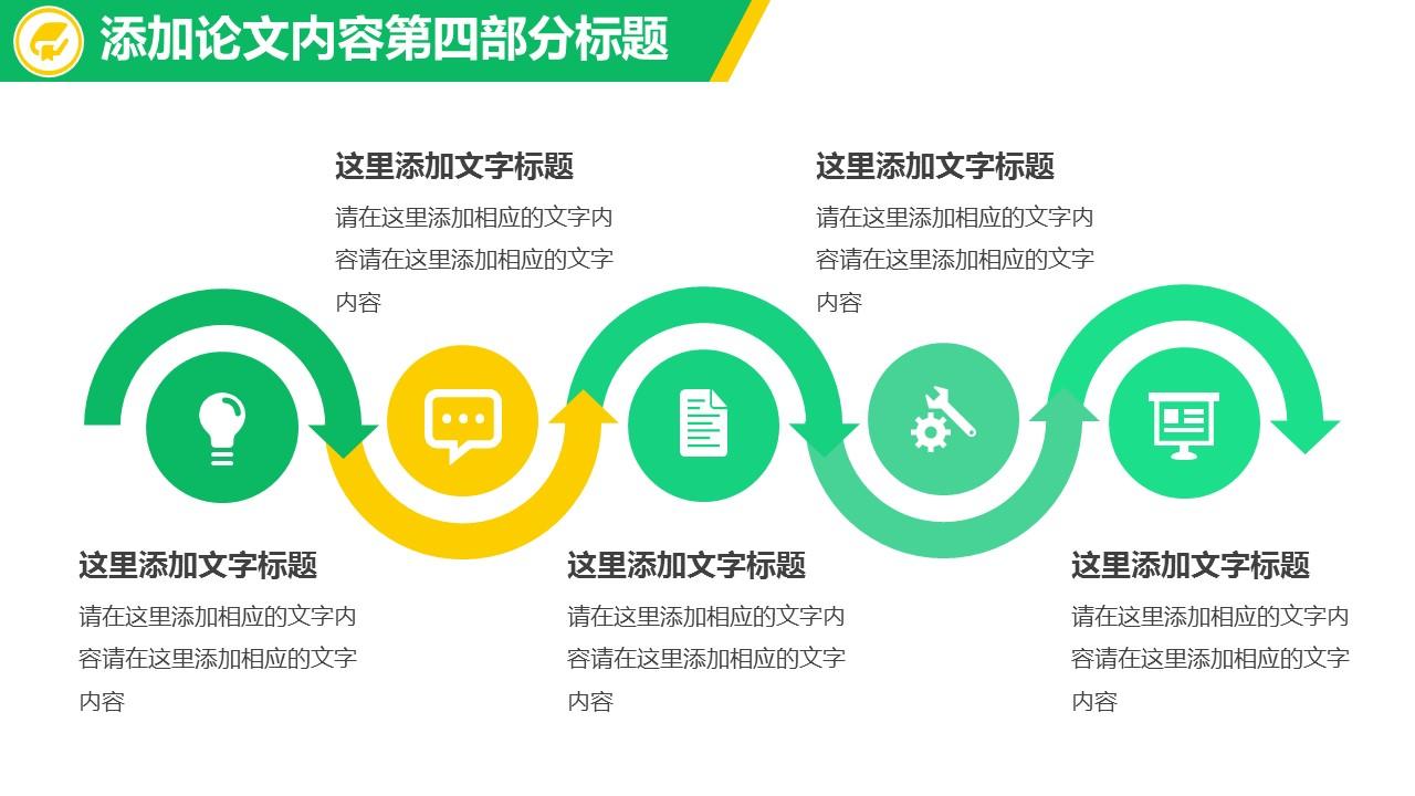 黄绿搭配大学论文开题报告PPT模板下载_预览图18