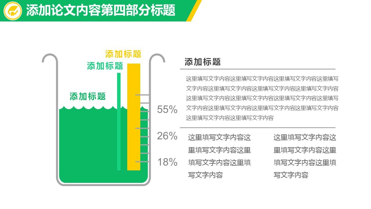 黄绿搭配大学论文开题报告PPT模板下载_预览图17