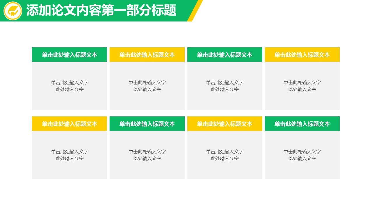 黄绿搭配大学论文开题报告PPT模板下载_预览图7