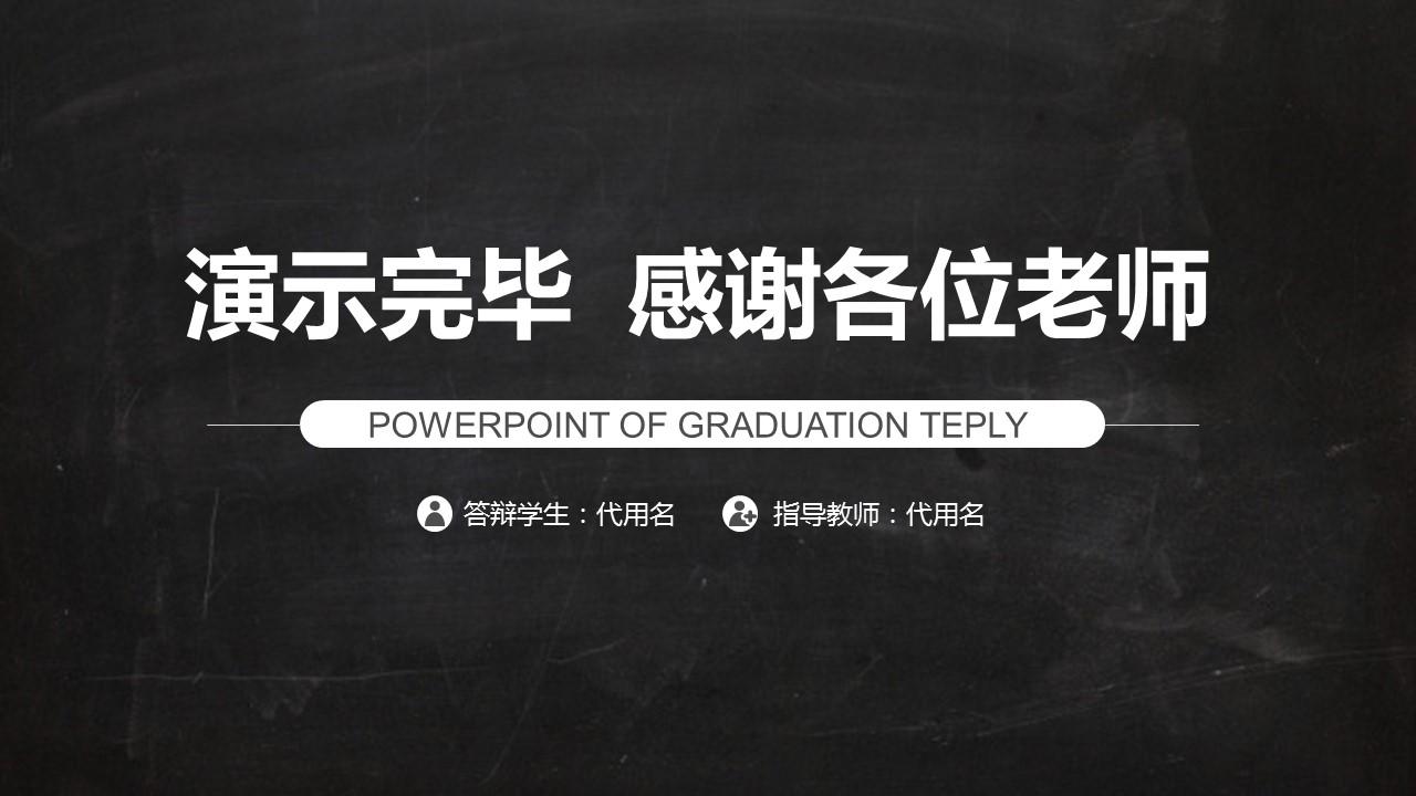 校园黑板风格毕业论文答辩通用PPT模板_预览图20