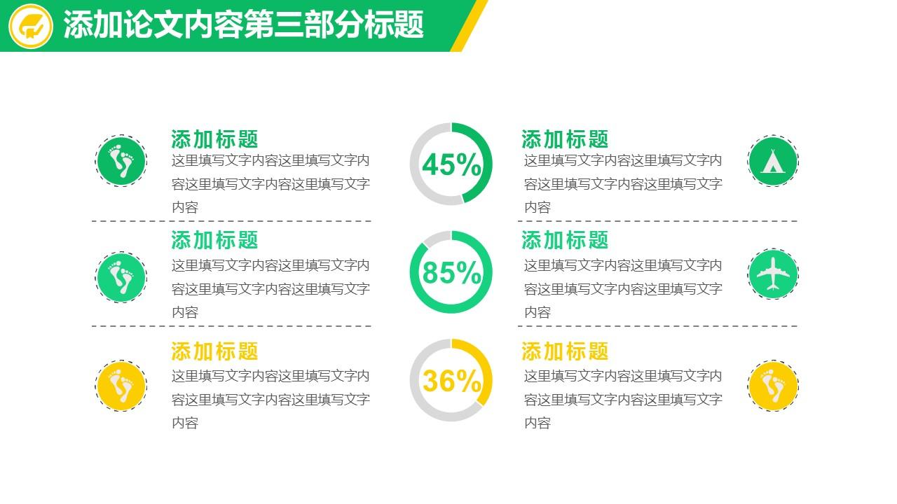 黄绿搭配大学论文开题报告PPT模板下载_预览图15