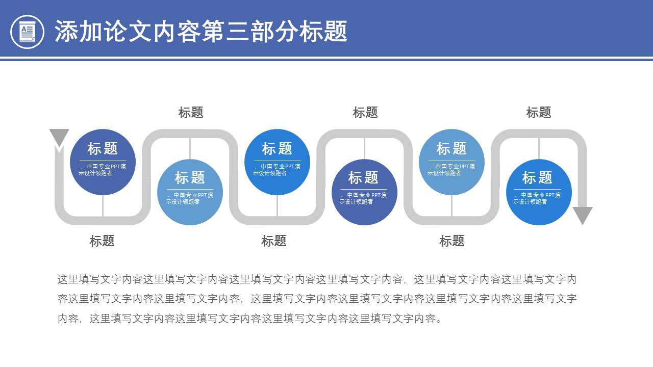 时尚毕业论文答辩PPT模板_预览图14