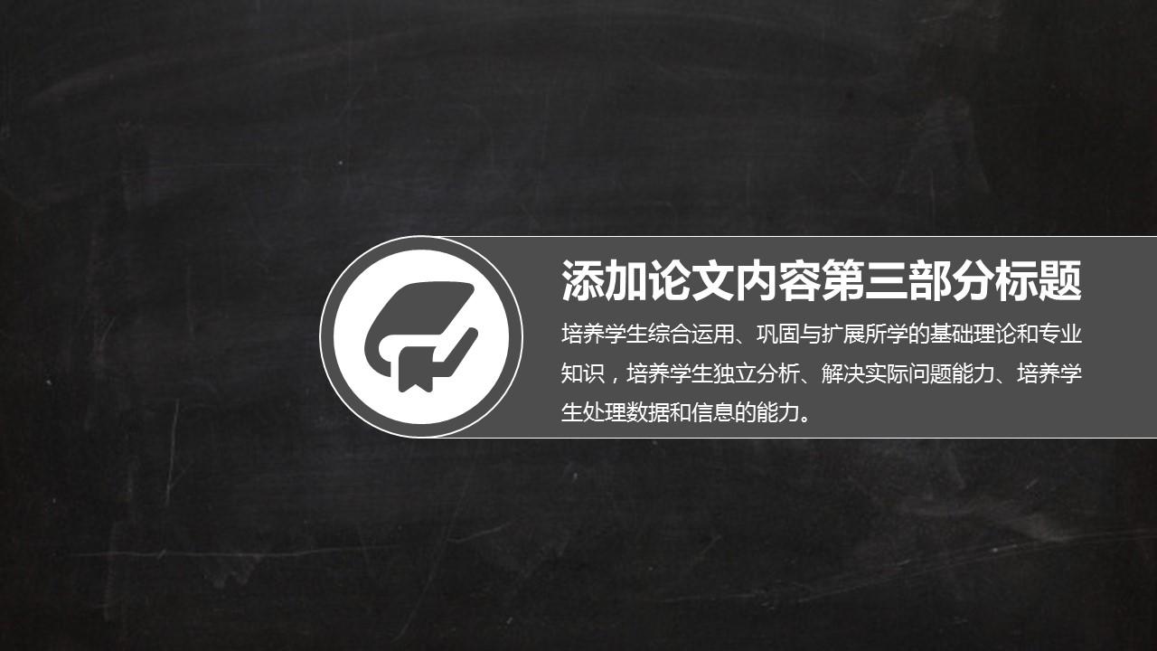 校园黑板风格毕业论文答辩通用PPT模板_预览图12