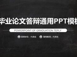 校园黑板风格毕业论文答辩通用PPT模板
