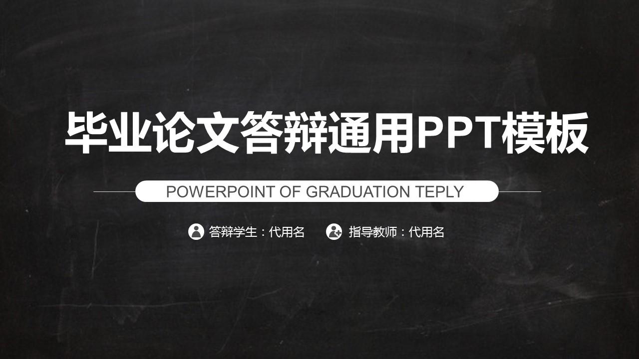 校园黑板风格毕业论文答辩通用PPT模板_预览图1