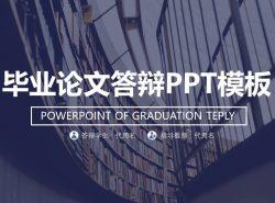 时尚毕业论文答辩PPT模板