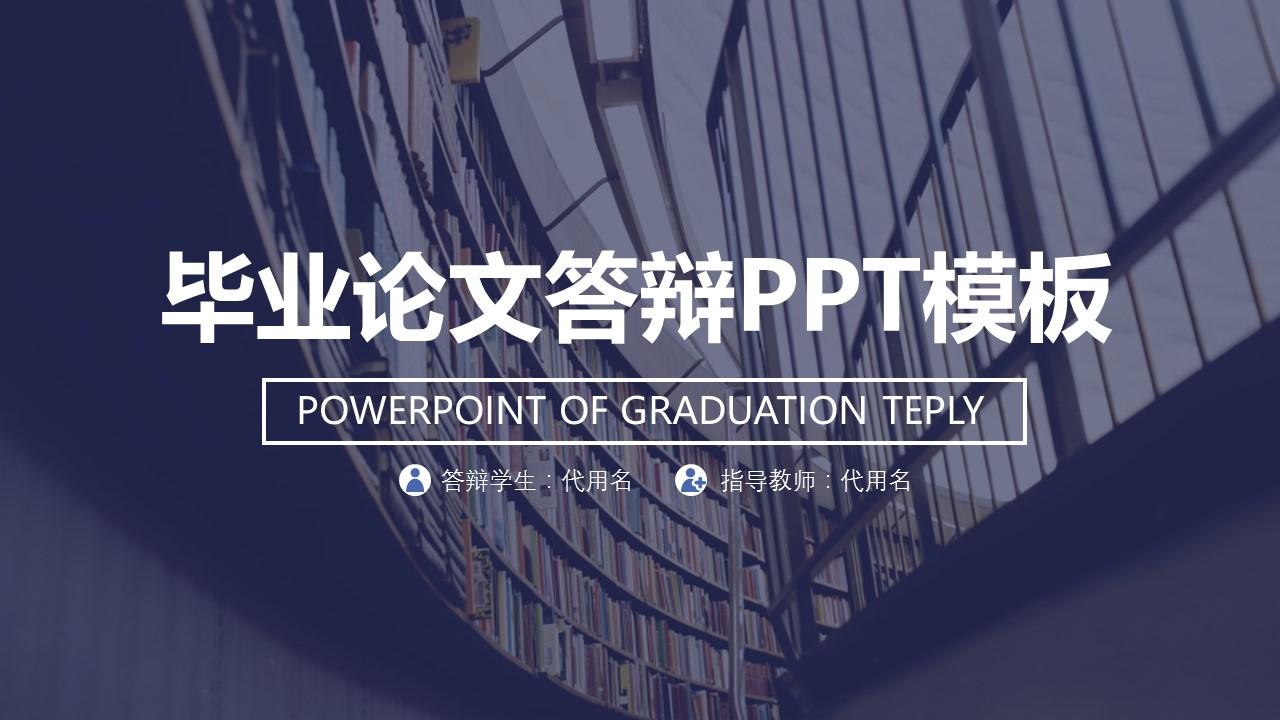 时尚毕业论文答辩PPT模板_预览图1