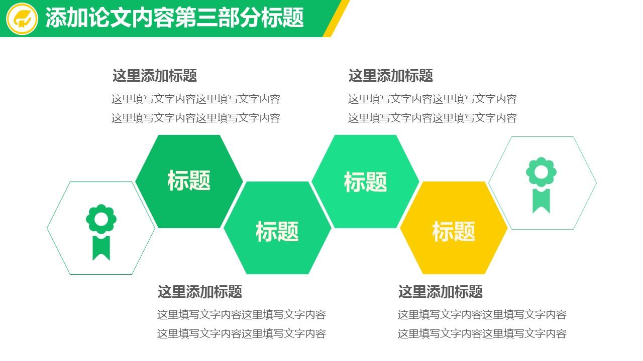 黄绿搭配大学论文开题报告PPT模板下载_预览图13