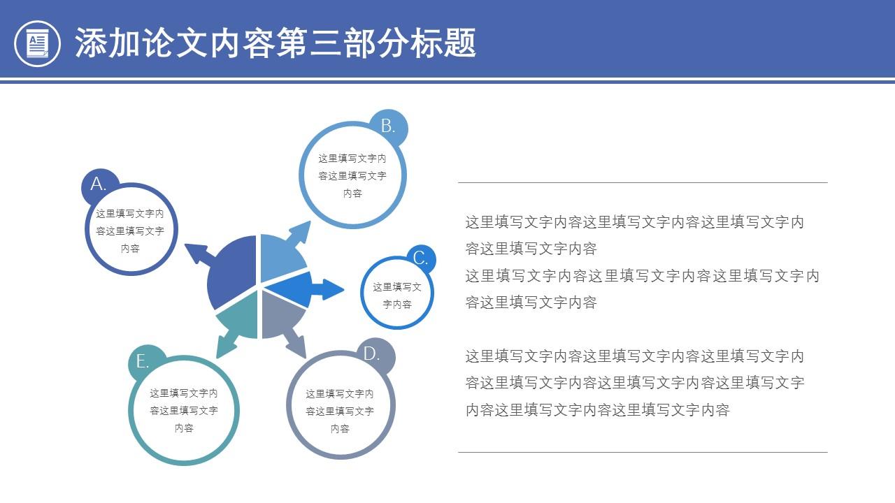 时尚毕业论文答辩PPT模板_预览图13