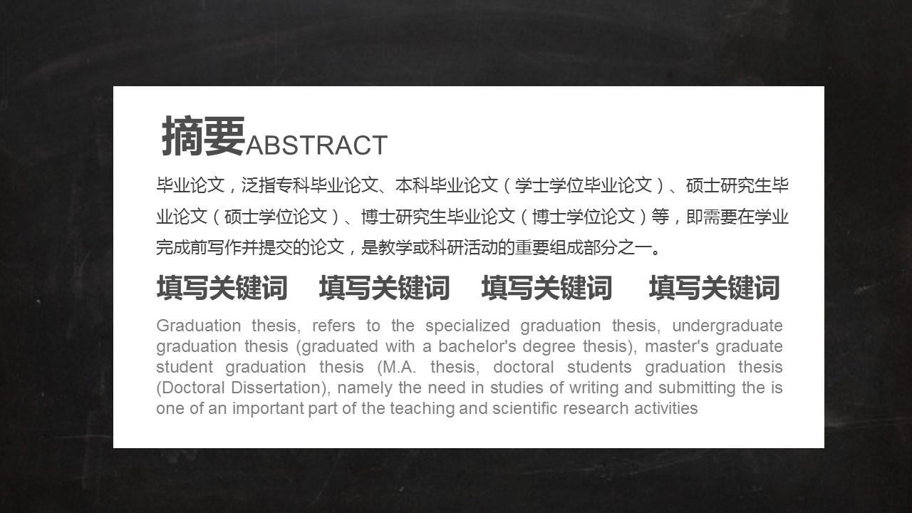 校园黑板风格毕业论文答辩通用PPT模板_预览图2