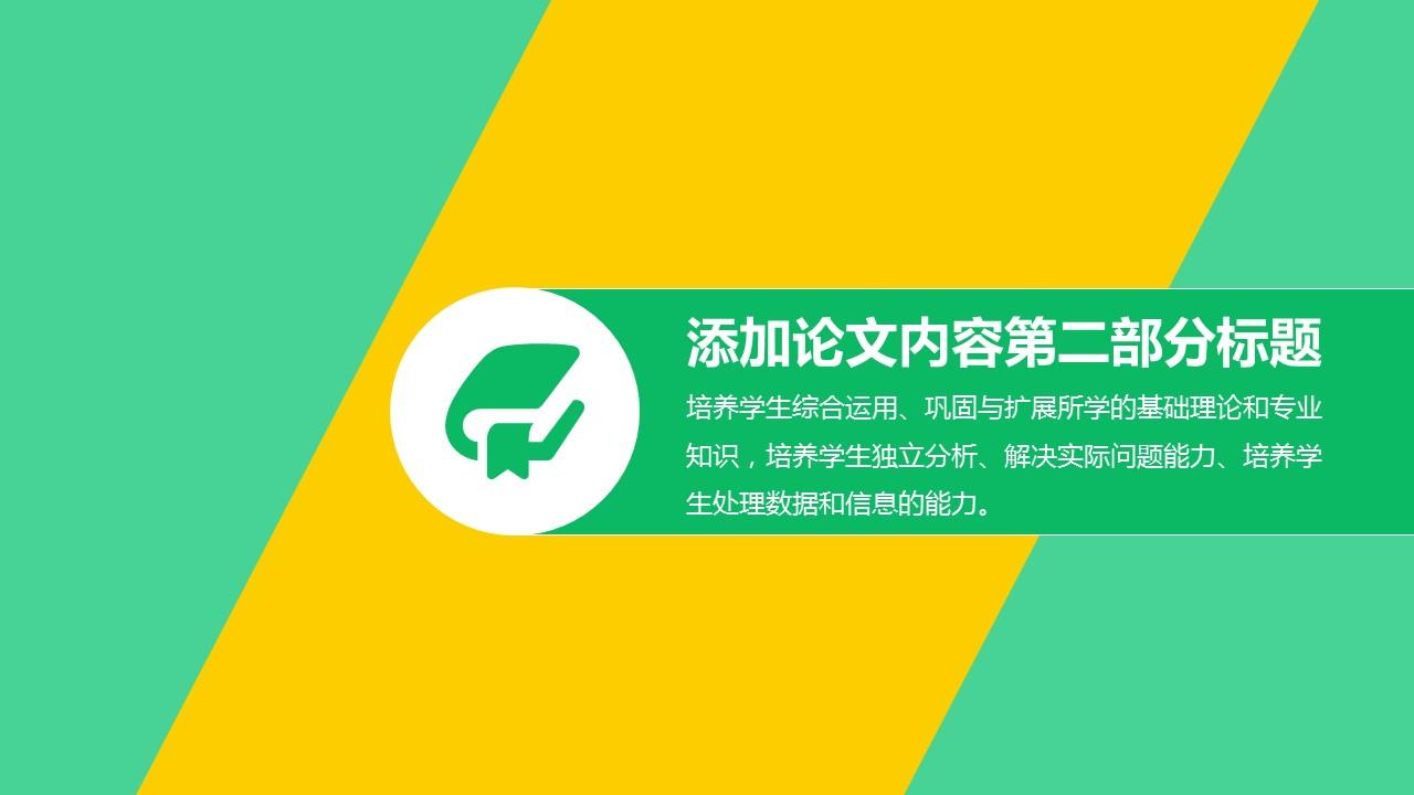 黄绿搭配大学论文开题报告PPT模板下载_预览图8