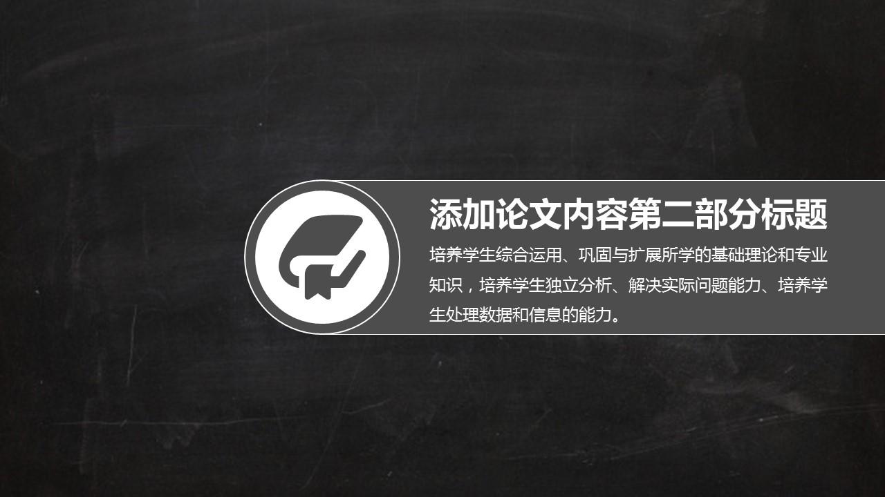 校园黑板风格毕业论文答辩通用PPT模板_预览图8