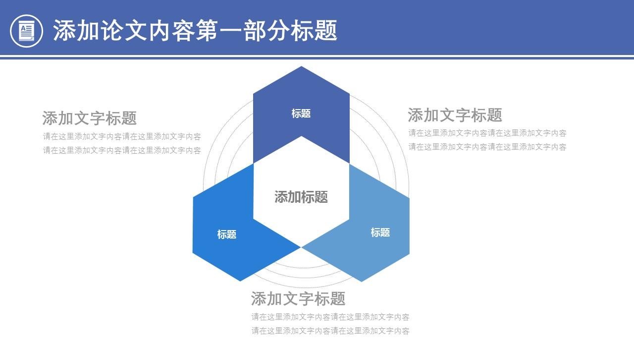 时尚毕业论文答辩PPT模板_预览图8