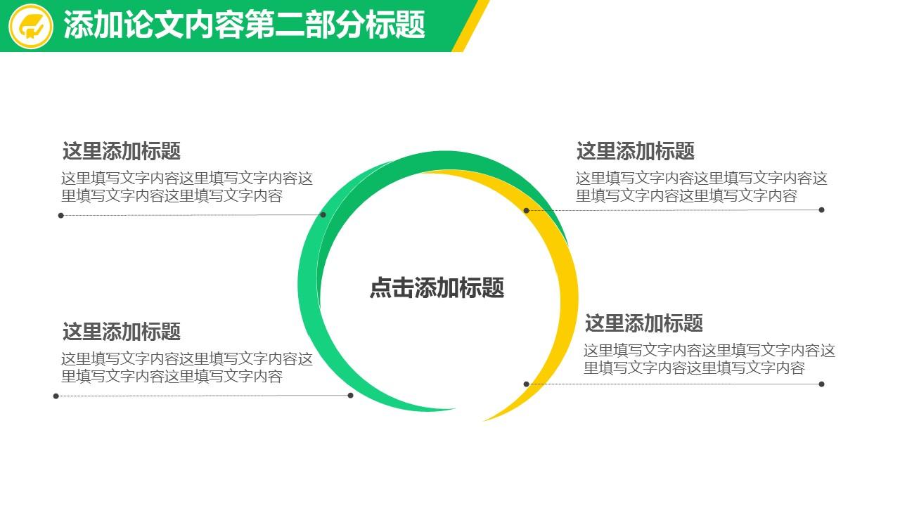 黄绿搭配大学论文开题报告PPT模板下载_预览图10