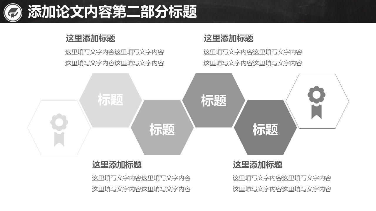 校园黑板风格毕业论文答辩通用PPT模板_预览图10