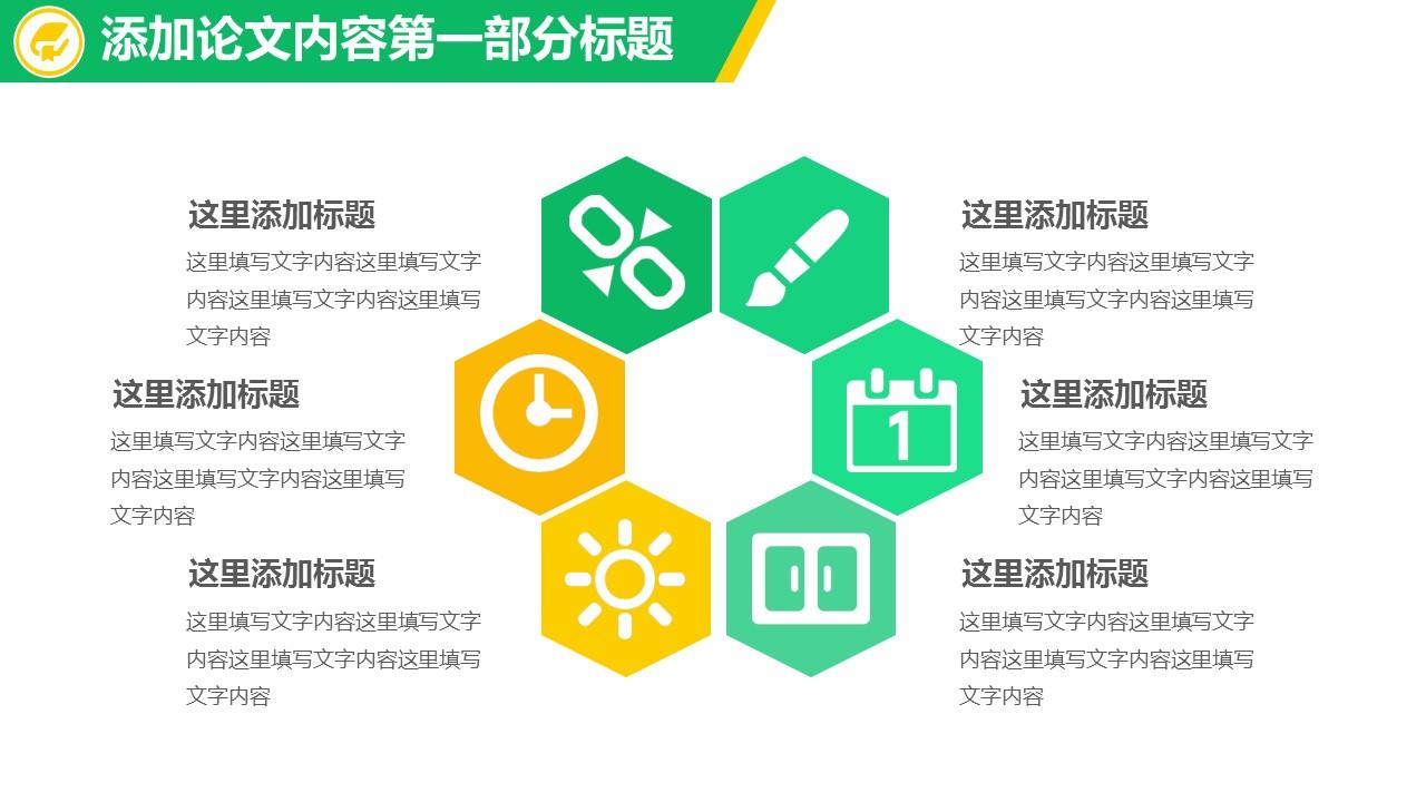 黄绿搭配大学论文开题报告PPT模板下载_预览图5