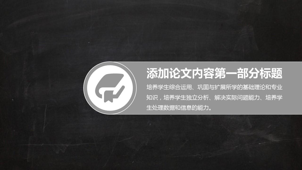 校园黑板风格毕业论文答辩通用PPT模板_预览图5
