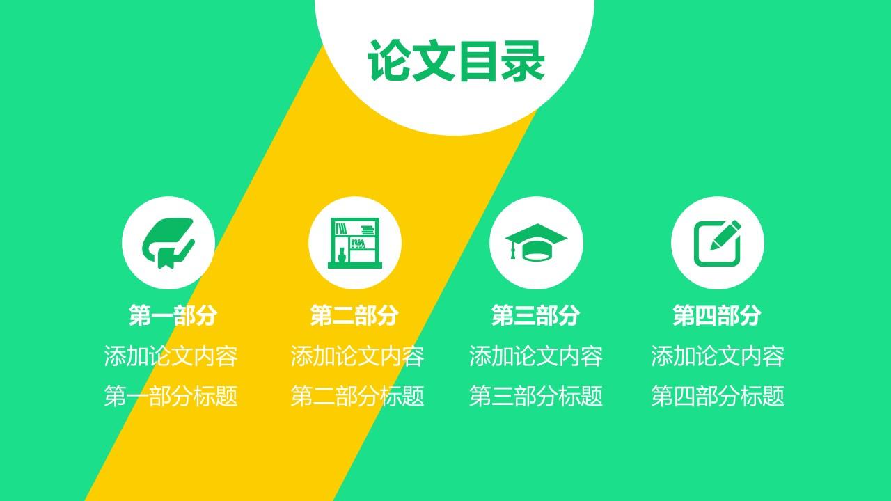 黄绿搭配大学论文开题报告PPT模板下载_预览图3