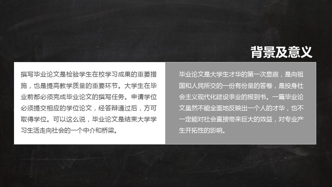 校园黑板风格毕业论文答辩通用PPT模板_预览图3