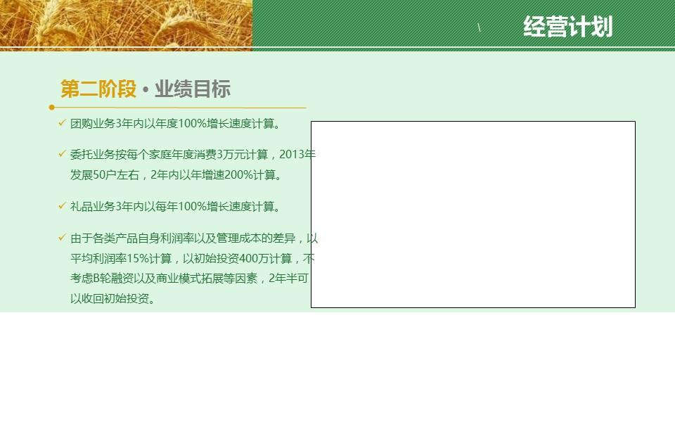 农业项目规划方案PPT模板下载_预览图16