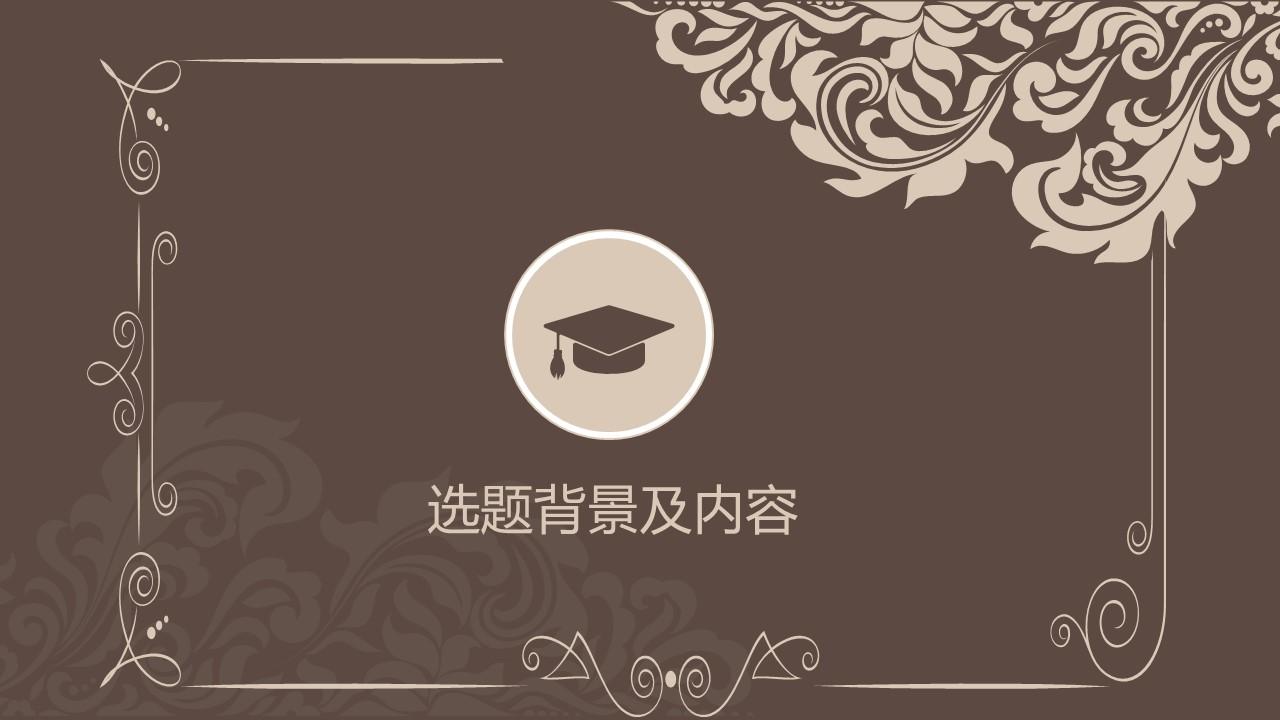 古典花纹毕业论文开题报告PowerPoint模板下载_预览图3