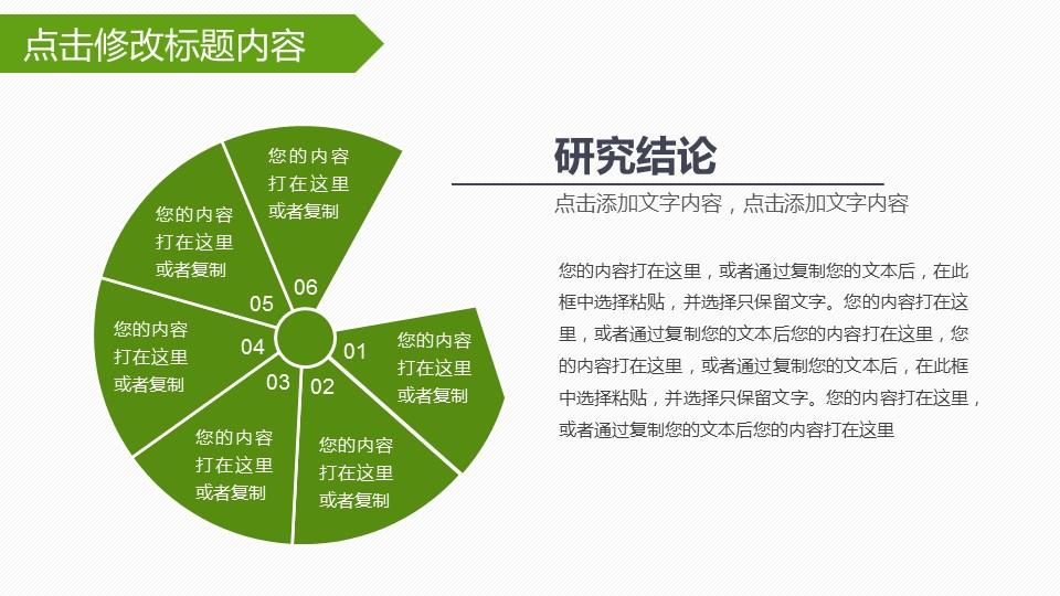 艺术专业毕业论文PPT模板下载_预览图27