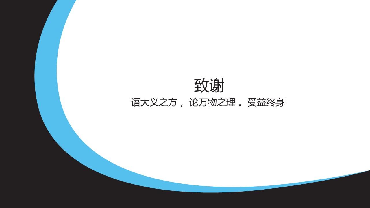 简洁风高等学府毕业论文答辩通用PPT模板_预览图27