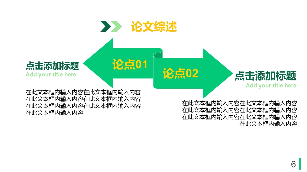 大学论文开题报告PPT模板下载_预览图6